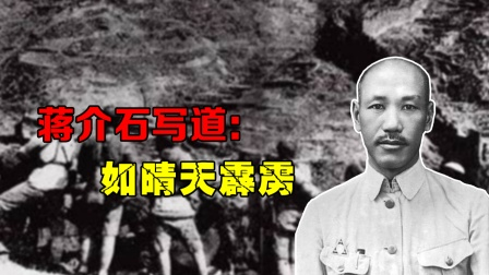 戴安澜将军殉国后,蒋介石在日记中写道:如晴天霹雳