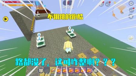 迷你世界:不用跳的跑酷,路都没了,这还怎么玩啊?