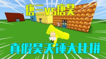 迷你世界:斗罗大陆抽身份,唐三vs唐昊,谁是最后的王者?