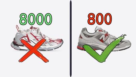 你以为双十一球鞋已经最划算了吗?教你800元海淘巴黎世家平替
