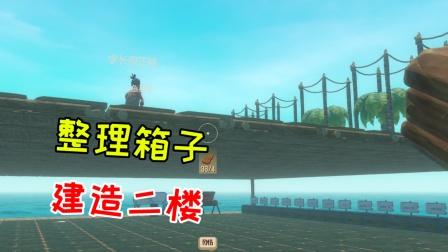 木筏求生19:整理箱子建造二楼,就要进入新时代啦!