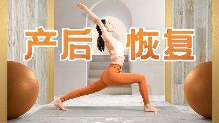 辣妈产后黄金期瑜伽修复跟练!
