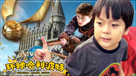 哈利波特城堡大探险!小Q在北京环球影城变身小魔法师