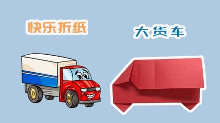 星缘折纸屋:这辆大货车,肯定能装很多货物,开上它送货去喽!