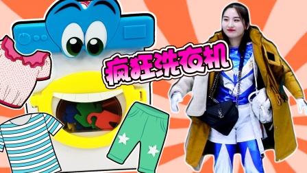 疯狂洗衣机游戏,新魔力玩具学校