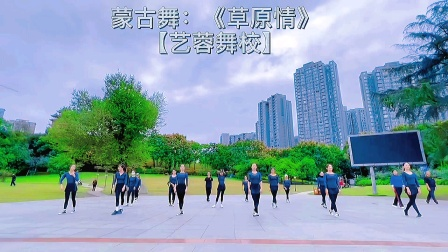 蒙古舞《草原情》成都艺蓉舞校。