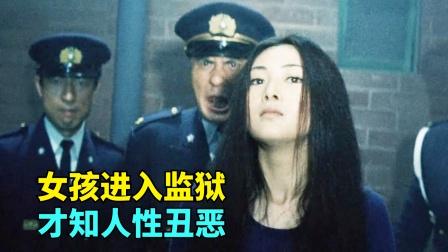 恐怖的日本女子监狱,犯人进去后,不死也要扒层皮(中)