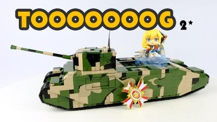 皇家海军上岸记:TOG2超重型坦克积木评测