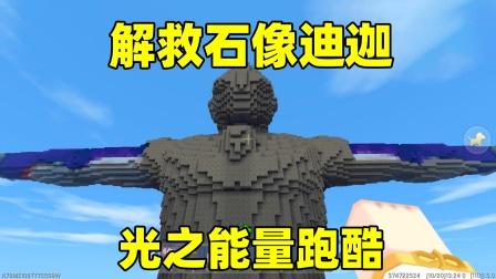 迷你世界:迪迦变成了石巨人!半拉要解救迪迦却弄丢1个光之能量
