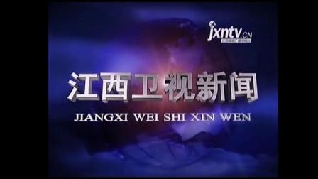 2001年10月01日江西一套(现江西卫视)《江西卫视新闻》栏目片头&片尾(现江西新闻联播)