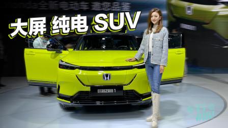 车若初见:大屏 纯电 SUV 静态体验东风本田e: Ns1