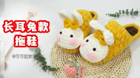 S210兔子款拖鞋diy钩针编织教程 可可家出品