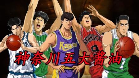 灌篮高手中神奈川五大酱油球员,谁最被高估