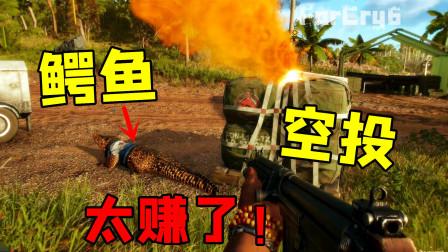 孤岛惊魂6:指挥宠物鳄鱼抢了一个超级空投,敌人当时都蒙了!