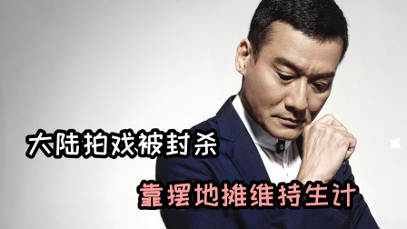 影帝梁家辉因到大陆拍戏被封杀