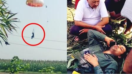 实拍:印度王牌战机坠毁 飞行员跳伞逃生 群众极度兴奋热烈欢迎