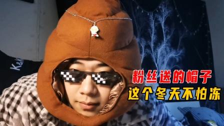 奇怪的开箱6:粉丝送给小墨一顶帽子,这个冬天有它过冬不怕冻
