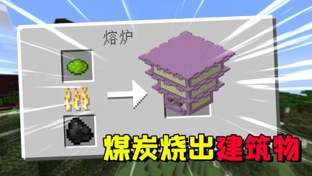 我的世界:假如用煤炭就能烧出建筑物,开局竟烧出一个末地城!