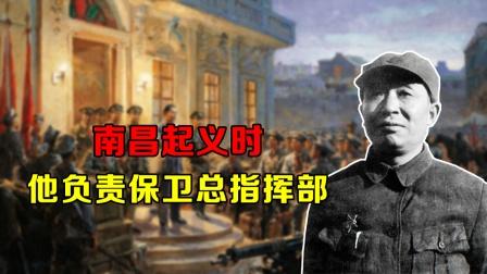 南昌起义时,谁来保卫总指挥部?贺龙力荐这位警卫排长