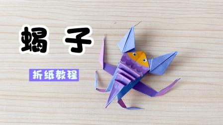"""创意手工DIY,用一张纸也能折成""""小蝎子"""",你学会了吗?"""