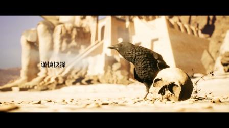 【舍长制造】苏美尔神话题材恐怖游戏—黑相集:灰冥界 01