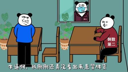 沙雕动画:考试人之真假校长