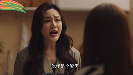 好好生活:林青对陆蔓放狠话,我只是玩玩你而已