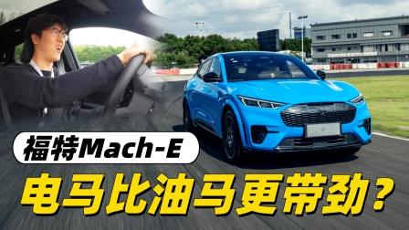 乐趣封顶,福特Mach-E要做40万内最好玩的SUV?