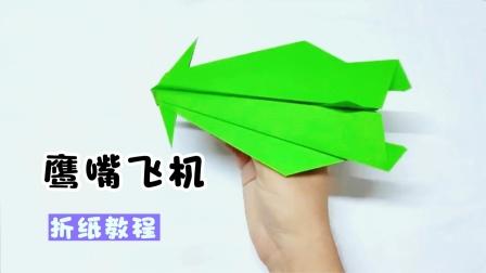 """手工折纸DIY,""""鹰嘴""""飞机的制作方法!"""