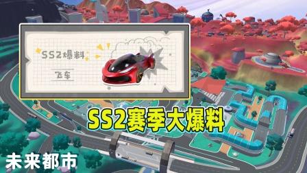香肠派对:SS2赛季大爆料,新载具会飞的车和新城镇即将登场