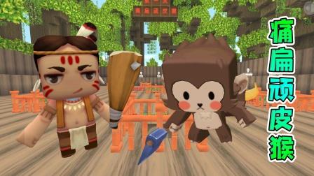 迷你世界885:二狗子去玩挑战地图,第一关是狂扁顽皮猴