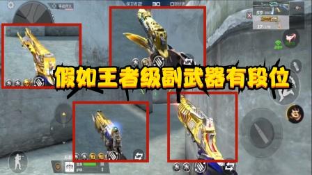 CF手游:假如王者级副武器有段位,王者之轮左轮之王,永远的神