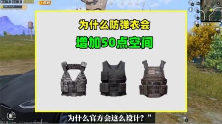 防弹衣能增加50点容量,为什么官方会这么设计?