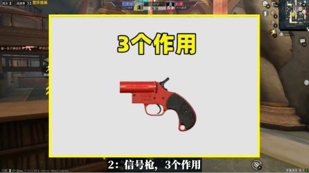 作用最多的3个道具,信号枪上榜,竟还有4个作用的