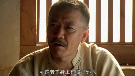 闯关东:朱开山夫妇评说三个儿子,都觉得各有缺点,传文十分惊讶