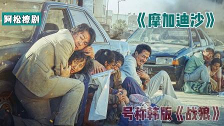 据真事改编,上映22天就拿下票冠!《摩加迪沙》把韩国人看哭了