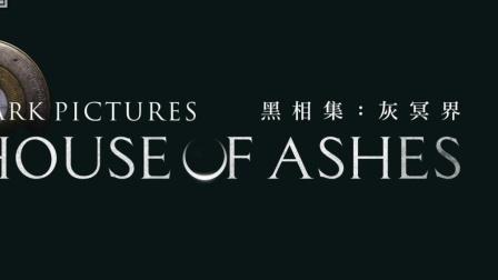 【信仰攻略组】P4《黑相集:灰冥界》首发一周目中文攻略解说
