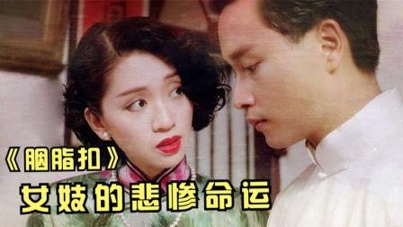 《胭脂扣-中》张国荣梅艳芳塑造绝美爱恋!时至今日依旧经典