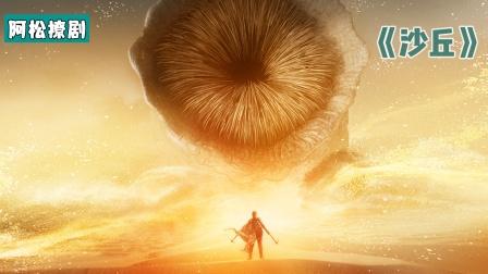 神级阵容,号称最难拍的科幻片!《沙丘》