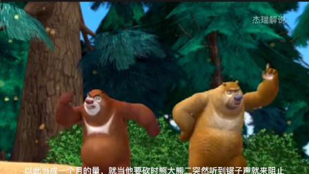 光头强为了戒掉网瘾,更是请熊大熊二帮忙在一旁监督