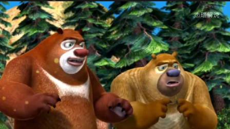 光头强为让两头狗熊帮忙把天线拿下来,只好向他们撒娇了