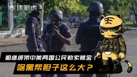 2名中国公民遭海地黑帮绑票,还有17名美国人被绑!