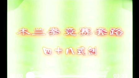 木兰长穗剑48式口令演练