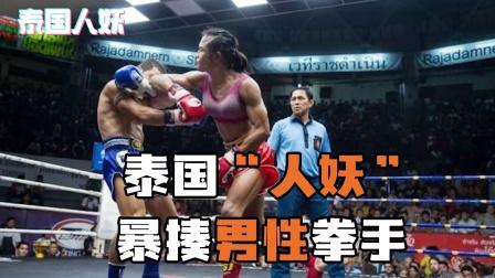 """你绝对打不过的""""娘娘腔""""!泰国""""猛人妖""""暴揍男性拳手"""