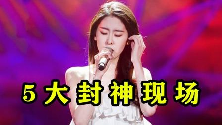 张碧晨5大封神现场,一开口就是天籁,堪称华语教科书级别!