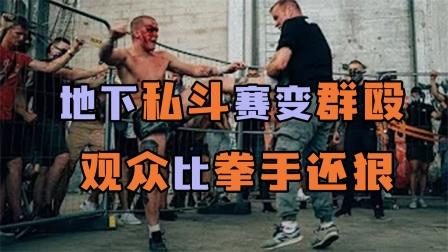 地下私斗赛变群殴,原来观众都是狠角色!