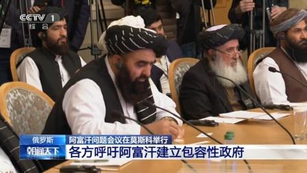 阿富汗问题会议在莫斯科举行,各方呼吁阿富汗建立包容性政府
