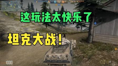 穿越火线CFHD:坦克秒变碰碰车,这玩法太快乐了!