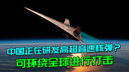 真的假的?中国在研高超音速核弹!英军官:不清楚中国人咋办到的