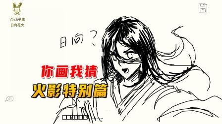 你画我猜1:火影特别篇,绘画小王子上线,你能猜得出来吗?